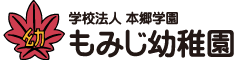 もみじ幼稚園